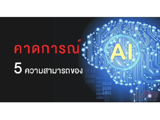 5 ความสามารถของ AI ที่จะเข้าเปลี่ยนสมาร์ทโฟน