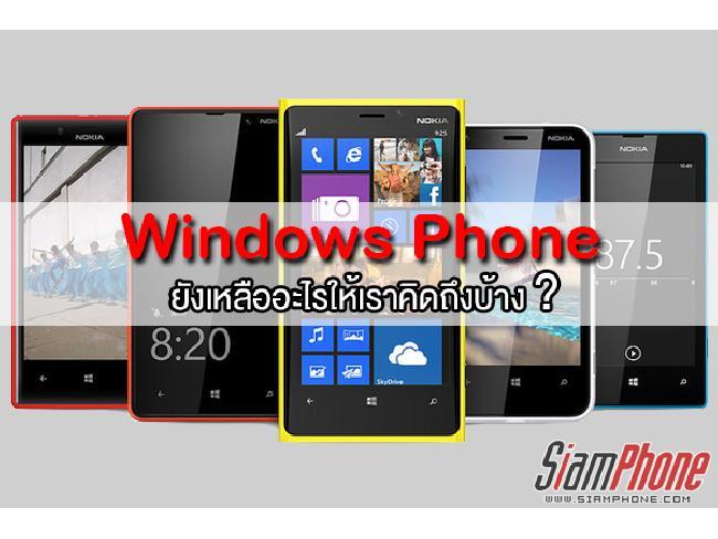 แม้ Windows Phone จะตายไปแล้ว แต่มีอะไรที่ทำให้เรายังคิดถึงอยู่บ้าง?