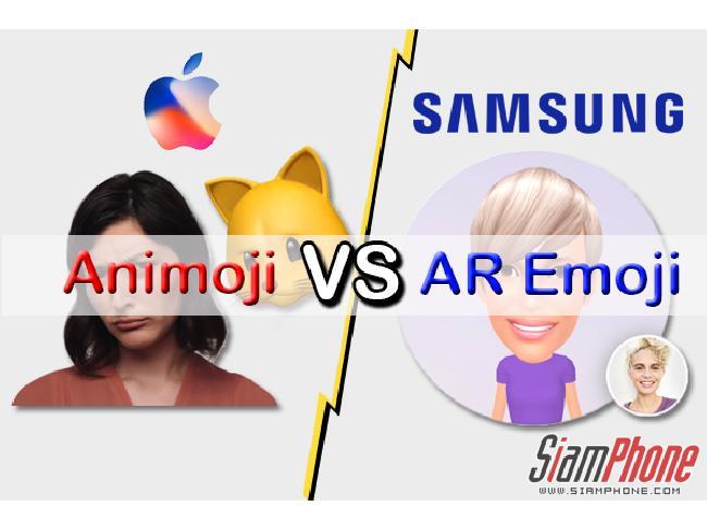 แตกต่างอย่างไร? 'AR Emoji' ของ Samsung และ 'Animoji' จาก Apple