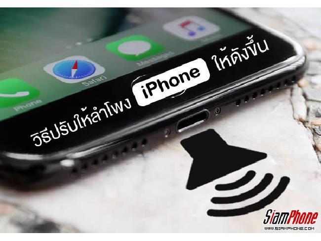 [Tips] iPhone ลำโพงไม่ดังพอ ทำอย่างไรให้พลังเสียงมีความดังมากยิ่งขึ้น