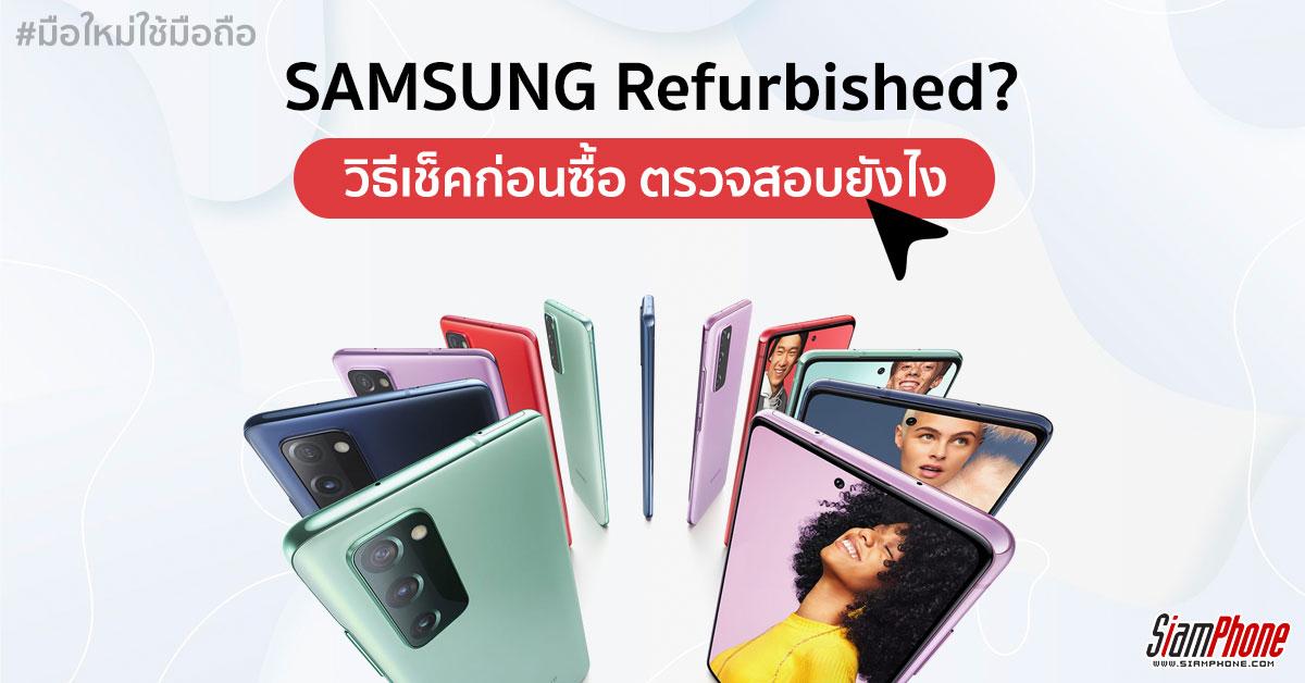 วิธีดูเครื่อง Refurbished Samsung เช็คมือถือซัมซุงก่อนซื้อ