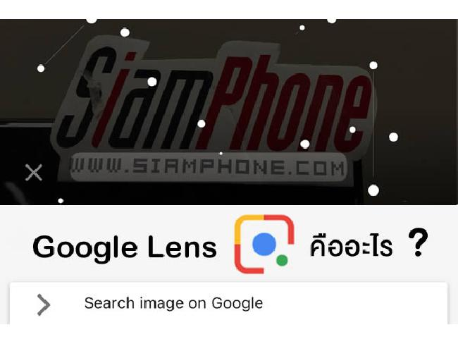 Google Lens คืออะไร ? พร้อมพาส่องความอัจฉริยะที่ทุกสมาร์ทโฟนเข้าถึงได้