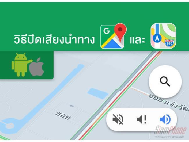 [Tips] จะเปิดหรือปิดเสียงนำทางในแอพฯ Maps และ Google Maps ได้อย่างไร ?