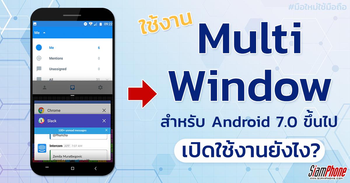 [Tips] วิธีเปิดใช้งาน Multi-Window บนระบบ Android 7.0 ขึ้นไป แม้แอพฯ จะไม่รองรับก็ตาม