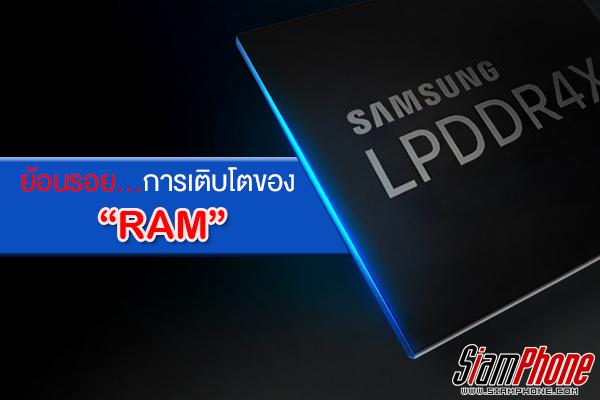 ย้อนรอยความเติบโตของ 'RAM' หนึ่งในฮาร์ดแวร์ที่สำคัญที่สุดในสมาร์ทโฟน