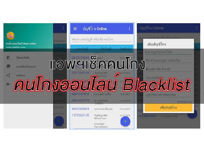ขาช๊อปออนไลน์มาทางนี้ แอพฯ 'คนโกงออนไลน์ Blacklist' เช็ครายชื่อคนโกงก่อนโอนเงิน