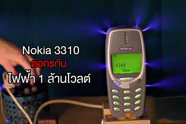 จะแกร่งสักแค่ไหน!! ทดสอบชาร์จแบตเตอรี่ Nokia 3310 ด้วยไฟฟ้า 1 ล้านโวลต์