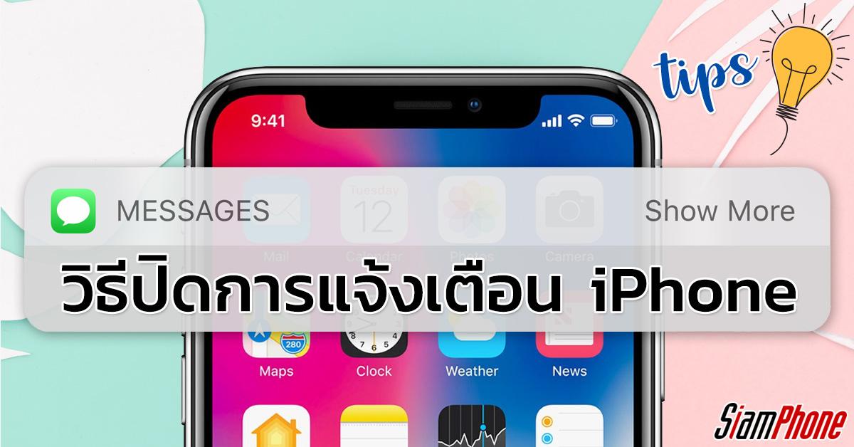 [Tips] เตือนอะไรเยอะแยะ ! 4 วิธีปิดการแจ้งเตือนสุดกวนใจ ในรูปแบบต่างๆ บน iPhone