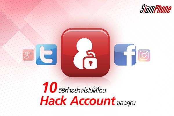 10 วิธีทำอย่างไรไม่ให้โดน Hack Account ของคุณ