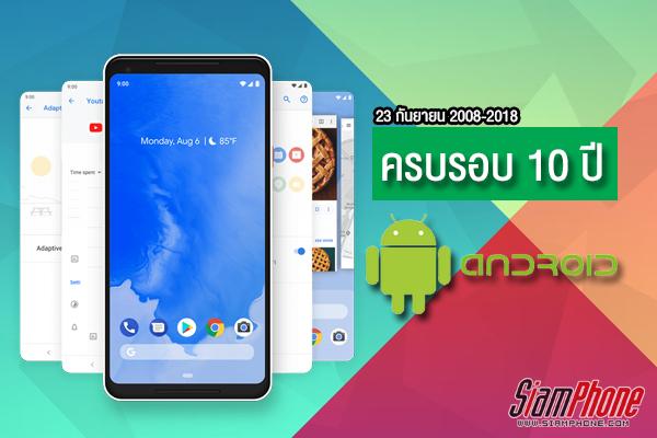[23 ก.ย. 61] ย้อนรอย 'Android' อายุครบ 10 ขวบ ระบบปฏิบัติการที่มีผู้ใช้งานมากที่สุดในโลก