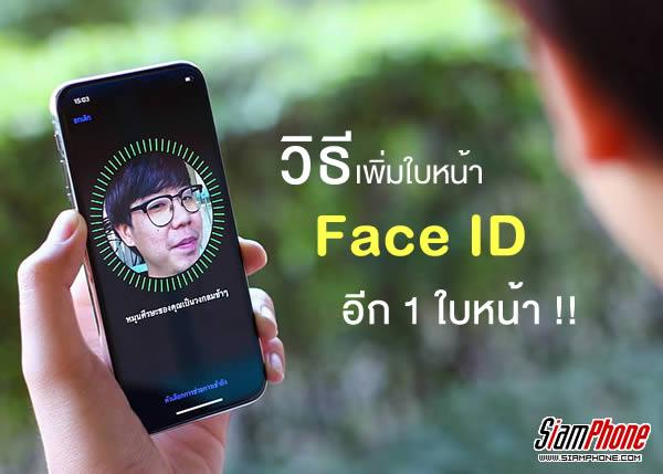 [Tips] วิธีเพิ่มใบหน้า Face ID สำหรับปลดล็อกเข้าใช้งานอีก 1 ใบหน้า