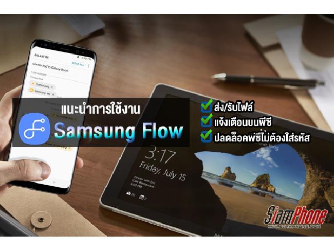 แนะนำการใช้แอพฯ Samsung Flow เพื่อชาว Galaxy เชื่อมต่อสมาร์ทโฟนและ PC ให้เป็นหนึ่งเดียว