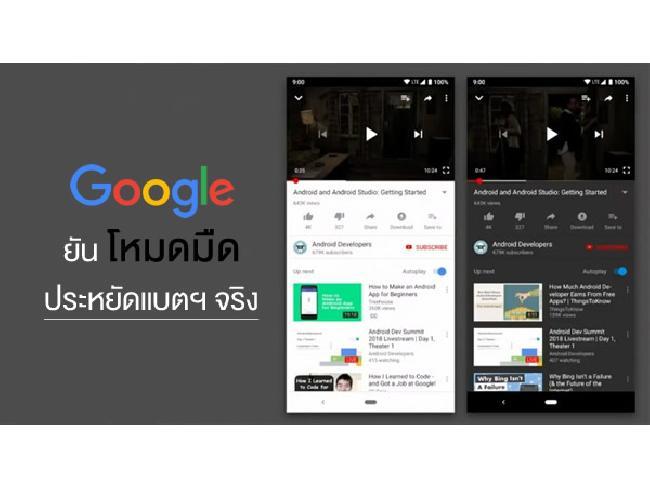 Google วิเคราะห์ชัดๆ Dark Mode มีผลให้สมาร์ทโฟนสูบแบตเตอรี่น้อยลง สำหรับจอ OLED