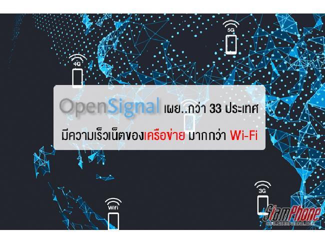 รู้หรือไม่!? กว่า 33 ประเทศทั่วโลก มีความเร็วเฉลี่ยของสัญญาณเครือข่ายมากกว่า Wi-Fi เสียอีก