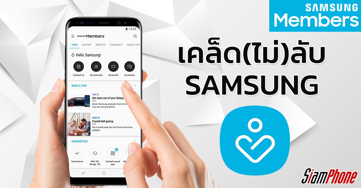 วิธีเช็คเครื่อง Samsung ตรวจสอบมือถือซัมซุงแบบง่ายๆ ผ่านแอปฯ