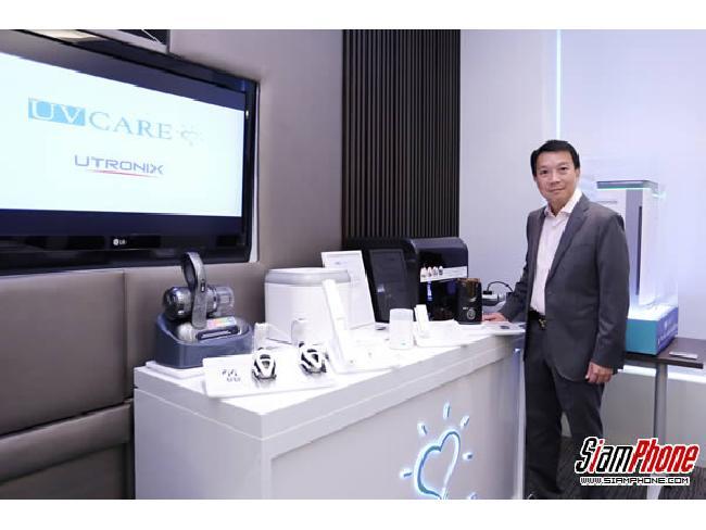 UTRONIK เปิดตัว UV Care นวัตกรรมสุดล้ำ ปกป้องคนที่คุณรักด้วยการนำประโยชน์ของรังสียูวีซี (UV-C) มาใช้กำจัดเชื้อโรค