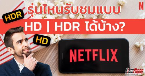 รู้หรือไม่! สมาร์ทโฟนรุ่นใดรับชม Netflix ในระบบ HD และ HDR ได้บ้าง เวลาซื้อจะได้ไม่ผิดหวัง