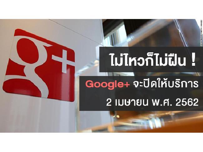 ไม่ไหวก็ไม่ฝืน ! Google+ ขอโบกมือลา ประกาศเตรียมปิดตัวในวันที่ 2 เมษายน พ.ศ. 2562