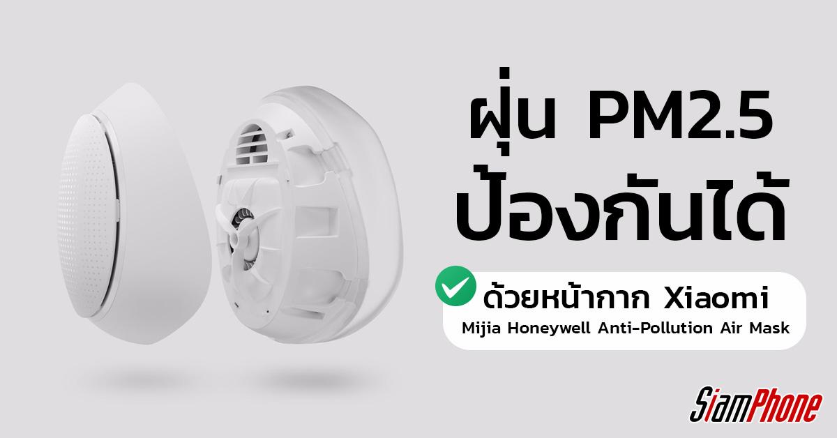 หน้ากาก Xiaomi Mijia Honewell Anti-Pollution Air Mask ปกป้องในพื้นที่ค่าฝุ่นสูง