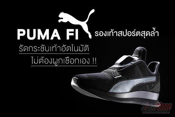 PUMA FI รองเท้าสปอร์ตสุดล้ำ รัดกระชับเท้าอัตโนมัติไม่ต้องผูกเชือก เชื่อมต่อสมาร์ทโฟนผ่านแอพฯ ได้ด้วย !