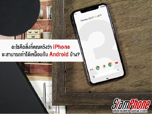 พาชมความเห็นชาวต่างประเทศ 'อะไรคือสิ่งที่ Android ทำได้ และผู้ใช้ iPhone ต้องการใช้ด้วย ?'