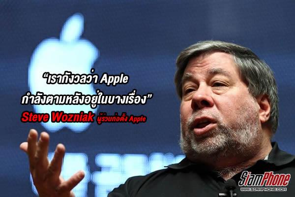 เริ่มรู้ตัว! ผู้ร่วมก่อตั้ง Apple กังวล สมาร์ทโฟนหน้าจอพับอาจทำให้ iPhone อยู่ในยุคล้าหลัง
