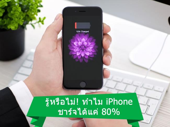 ร้อนเป็นเหตุ! รู้หรือไม่ความร้อนทำให้ iPhone ชาร์จแบตฯ ได้แค่ 80% วิธีแก้ไขคืออะไร