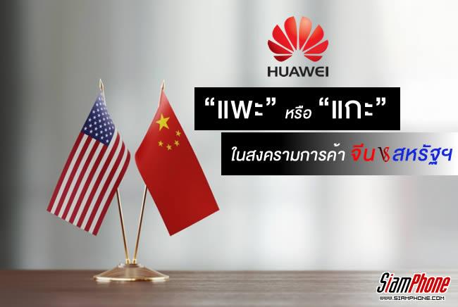 กรณี Huawei เป็นการจับ