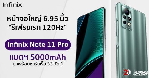 สรุปจุดเด่นและสเปค Infinix Note 11 Pro หน้าจอใหญ่มากๆ 6.95 นิ้ว แบบ 120Hz รอเข้าไทย