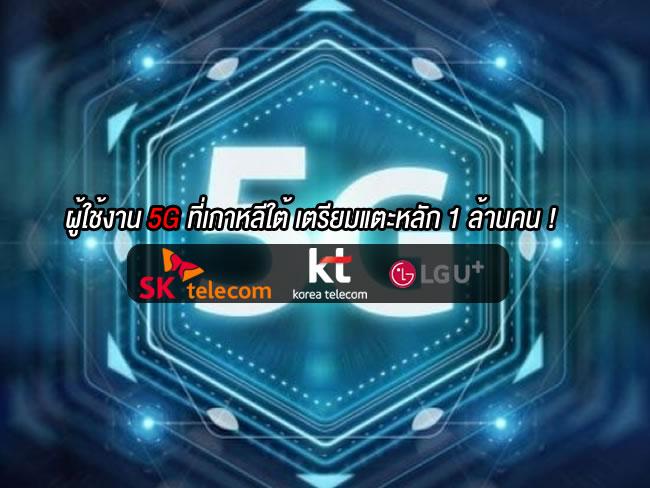 ผู้ใช้งานเครือข่าย 5G ที่เกาหลีใต้ เตรียมแตะหลัก 1 ล้านคนภายในสัปดาห์นี้