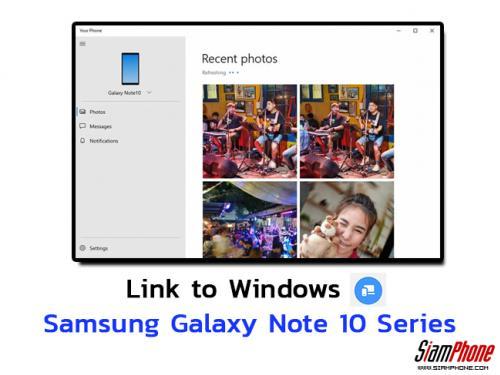 ฟังก์ชั่น ลิ้งก์กับ Windows ส่งภาพเข้าสู่คอมพิวเตอร์อัตโนมัติ บน Samsung Galaxy Note 10 Series