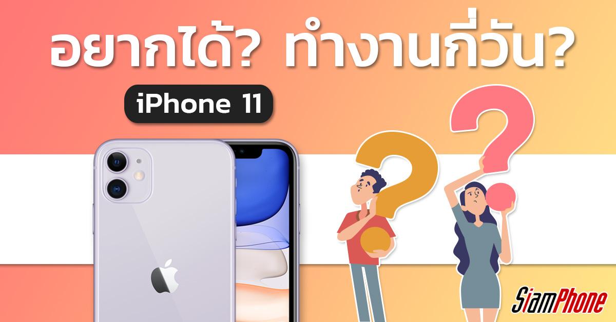 คุณต้องทำงานกี่วัน เพื่อที่จะซื้อ iPhone 11 เครื่องใหม่ได้ซักเครื่อง??