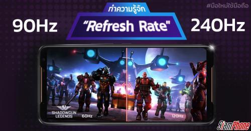 Refresh Rate คืออะไร หน้าจอ 60Hz, 90Hz, 120Hz, 144Hz, 240Hz แตกต่างอย่างไร?