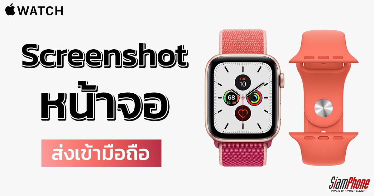 [Tips] วิธีแคปหน้าจอ Apple Watch + ดูรูปได้ที่ไหน