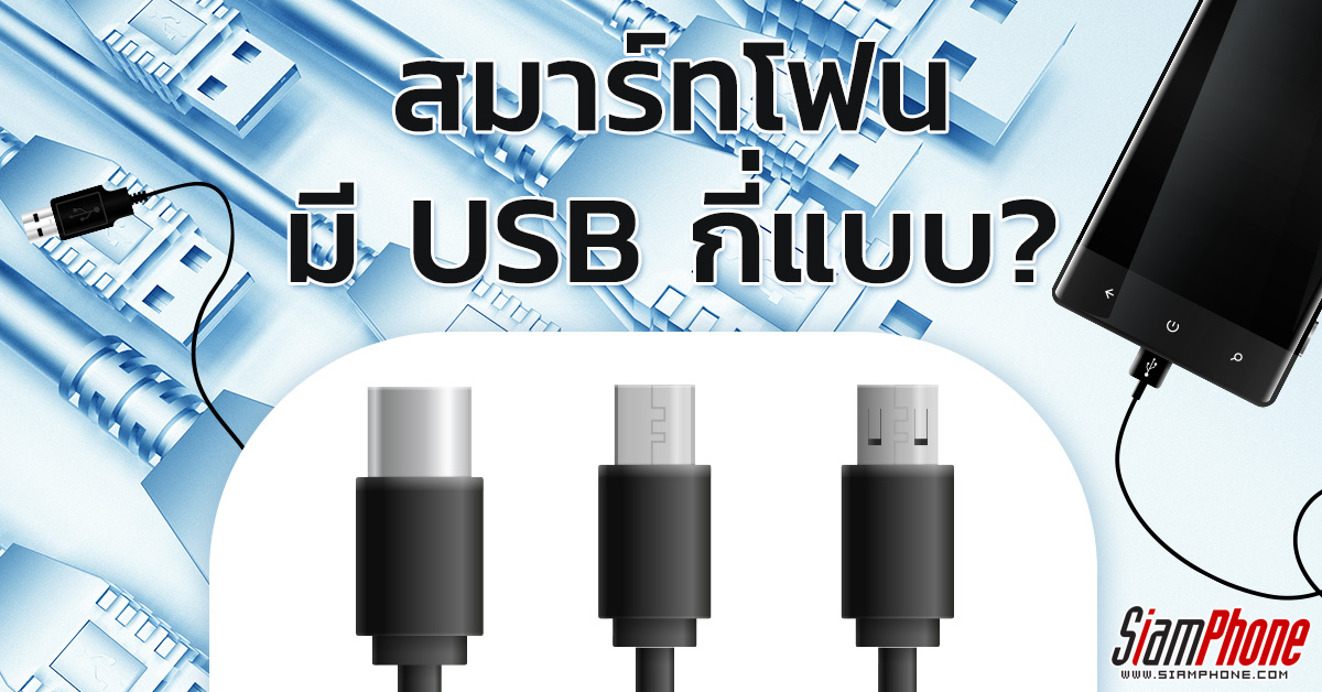สาย USB สำหรับสมาร์ทโฟน มีกี่แบบกันนะ ! [Infographic]