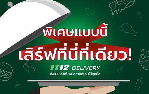 [แอปฯ ดีบอกต่อ] หิวแล้วกินอะไรดี 1112 Delivery รวมร้านอาหารชั้นนำ พร้อมโปรโมชั่นเด็ด