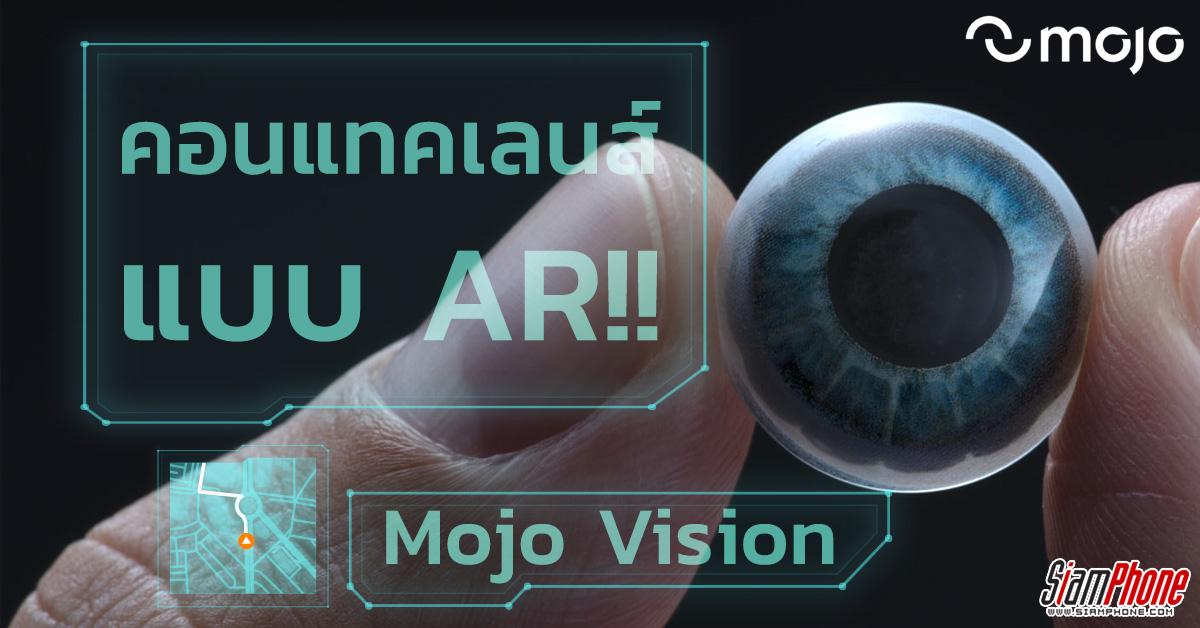 Mojo Vision คอนแทคเลนส์ AR ครั้งแรกของโลก ฉายภาพโฮโลแกรม หรือซูมภาพได้เลย