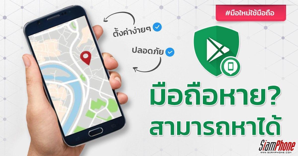 (Android) มือถือหายไม่ต้องตกใจ ตามหาโทรศัพท์หาย..ได้เครื่องคืนชัวร์!!