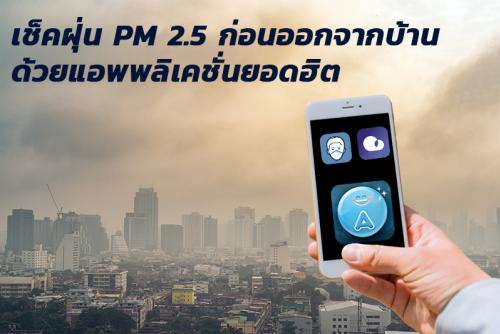 แอพเช็คฝุ่น PM 2.5 มลพิษในอากาศ ก่อนออกจากบ้าน เดินทางต้องโหลด