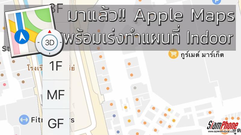 มาแล้ว!! Apple Maps เร่งพัฒนาแผนที่ Indoor ให้รองรับในไทยด่วนที่สุด