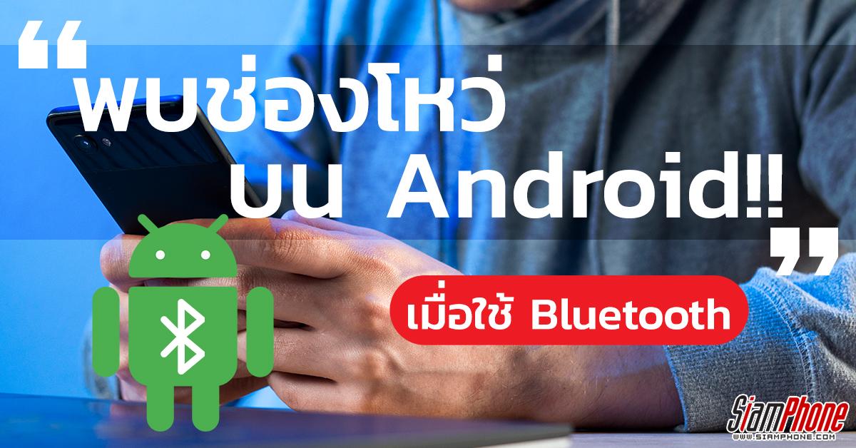 เตือน!! พบช่องโหว่บน Android เมื่อใช้งาน Bluetooth อาจทำให้ถูกแฮกข้อมูลได้