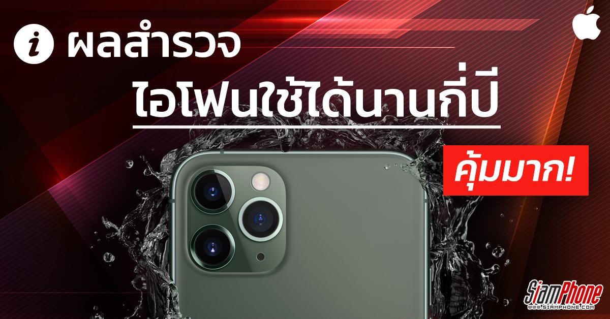 Poll ชี้ชัด! สาวก iPhone เปลี่ยนมือถือเครื่องใหม่ เฉลี่ย 4 ปี/ต่อครั้ง !!