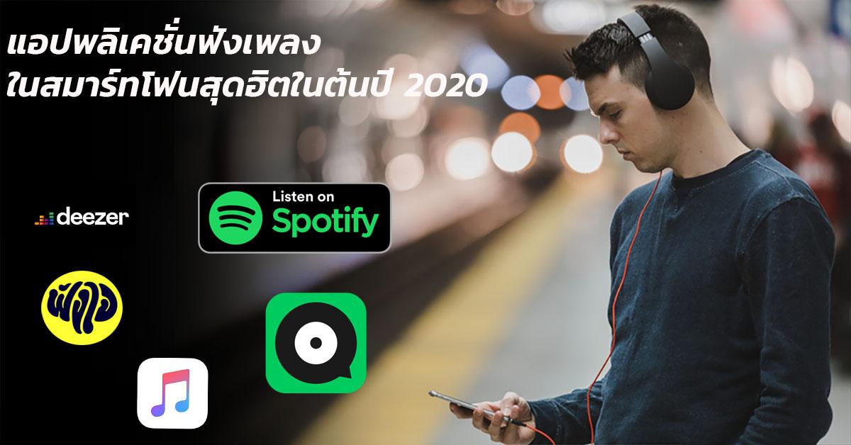5 แอปฯ ฟังเพลงสุดฮิตในต้นปี 2020