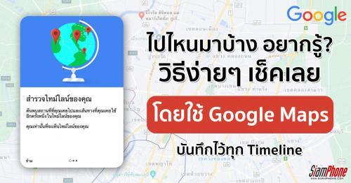 บันทึกไทม์ไลน์ COVID-19! อยากรู้ไปไหน? Google maps ช่วยได้!!
