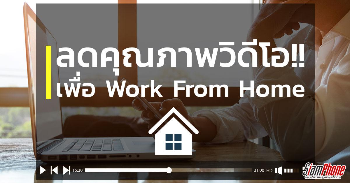 Facebook, Instagram และ Disney+ จะลดคุณภาพวิดีโอ เพื่อ Work from Home!!