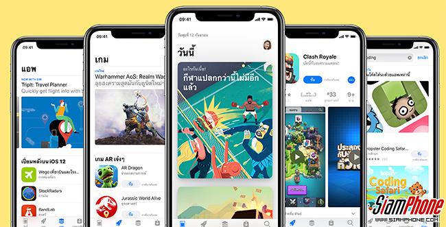 แอปฯ สำหรับผู้ปกครองในช่วงโรงเรียนปิด บน App Store