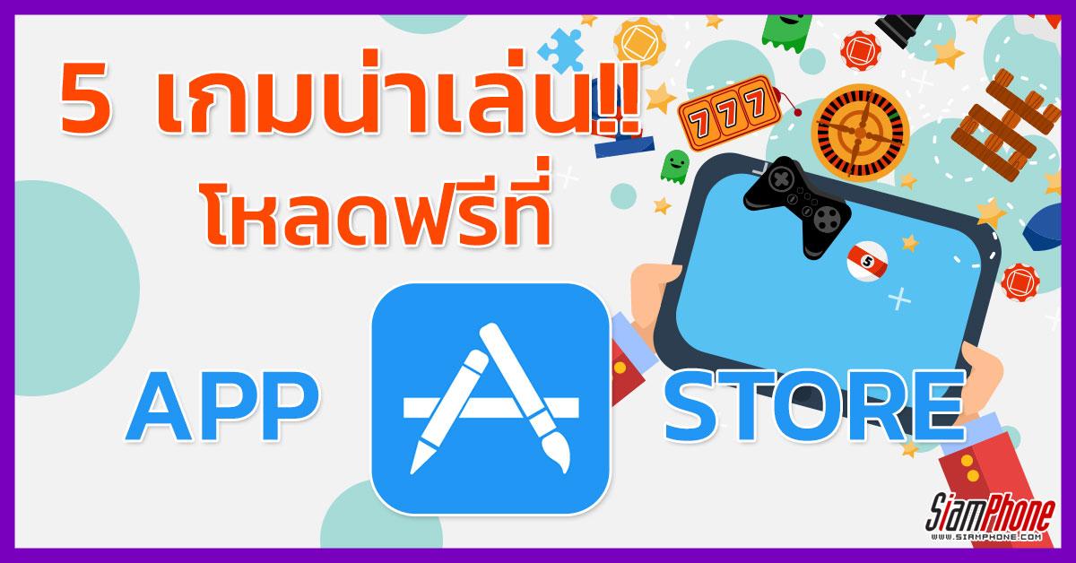 (คลิป) อย่ารอช้า!! สุดยอด 5 เกมน่าเล่น โหลดฟรี บน App Store