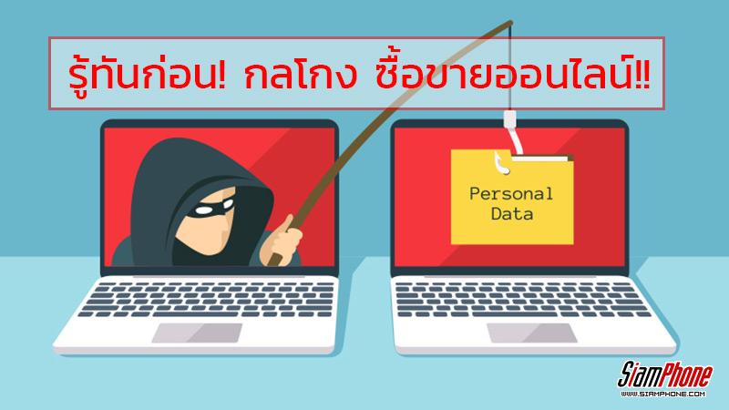 (Trick) รู้ทัน! โกงออนไลน์ ป้องกันไม่ให้ตกเป็นเหยื่อ!! พร้อมวิธีตรวจสอบว่าขายจริง