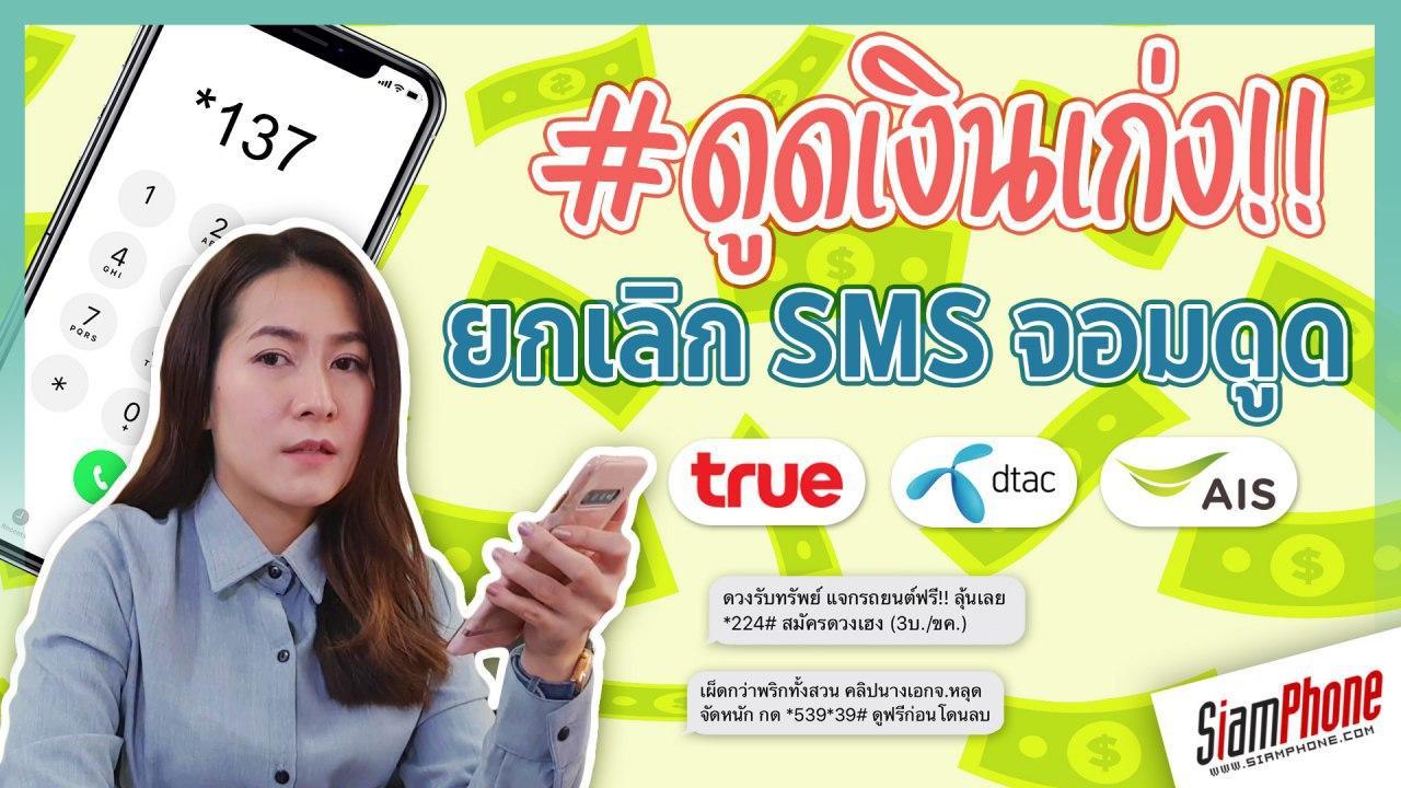 ยกเลิกข้อความ SMS กวนใจ AIS, TrueMoveH, dtac ด้วยตัวเอง | เรื่องเล่ามือถือ EP.4 #ยกเลิกSMS