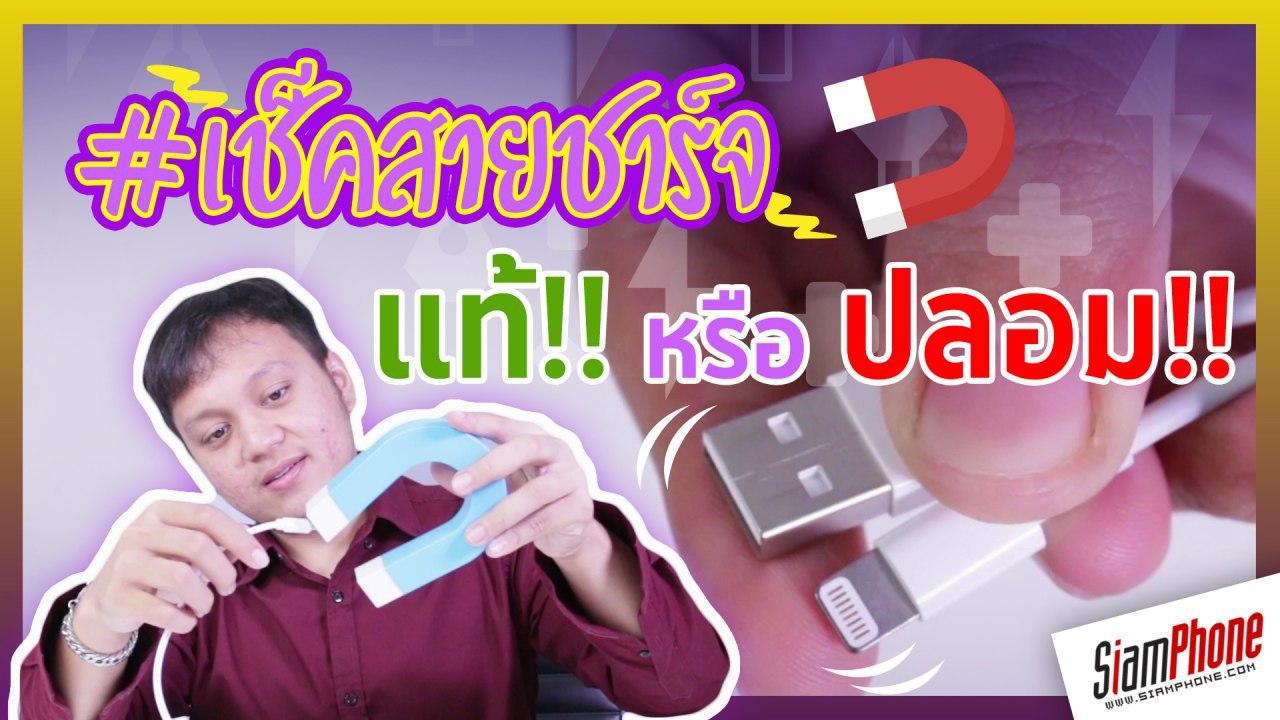 สายชาร์จแท้หรือปลอม เช็คด้วยแม่เหล็กได้ | เรื่องเล่ามือถือ EP.14 #iPhone #Lightning